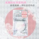 石原商店 美麗肌乾爽蜜粉撲(BT-280...