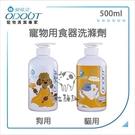 ODOUT臭味滾〔寵物用食器洗滌劑,狗用/貓用,500ml〕