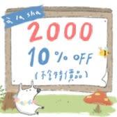 正價品滿2000享10%off
