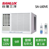 SANLUX 台灣三洋 9坪 窗型左吹式變頻冷氣 SA-L60VE 含基本安裝(限北北基桃)