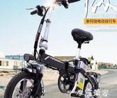 機車泰瑪瓏14寸代駕電動自行車折疊式鋰電成人助力單車男女司機專用寶 MKS交換禮物