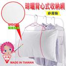 金德恩 台灣製造 一組2入 多功能背心式曬網/枕頭曬網