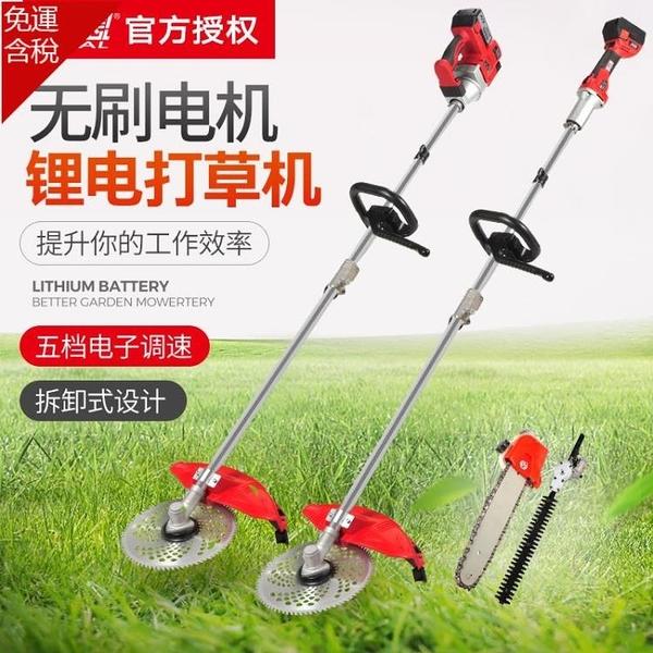 鋰想無刷鋰電充電式電動割草機打草割灌機除草機多功能園林家用鋸 MKS快速出貨