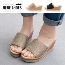 [Here Shoes]前2.5後7.5cm涼鞋 優雅氣質一字寬帶亮粉 楔型厚底涼拖鞋-AN2110