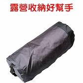【JIS】A286 直筒型收納袋 買二送一 萬用收納袋 野餐墊收納袋 睡袋收納袋 邊布 圍布 天幕 地墊
