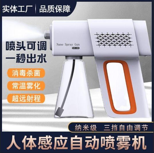 新款無線手持式噴霧器紅外線人體自動感應納米藍光消毒防疫霧化槍
