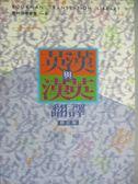 【書寶二手書T1/語言學習_HSF】英漢與漢英翻譯_原價250_柯平/編