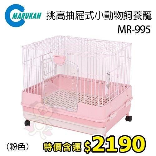 『寵喵樂旗艦店』【免運】【MR-995】日本Marukan挑高抽屜式兔籠天竺鼠籠小動物飼養籠(粉色)