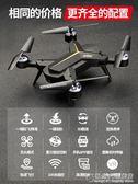 折疊無人機航拍飛行器高清四軸專業兒童直升遙控飛機玩具充電男孩.YYJ 奇思妙想屋