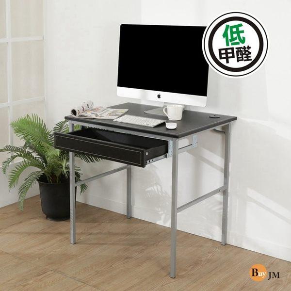 《百嘉美》低甲醛粗管仿黑馬鞍皮抽屜工作桌/電腦桌/寬80cm 烤漆 沖孔板