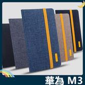 HUAWEI MediaPad M3 文藝系列保護套 牛仔布紋側翻皮套 內殼軟包邊 支架 鬆緊帶 平板套 保護殼 華為