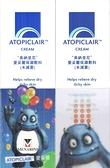 愛妥麗保濕敷料ATOPICLAIR CREAM 100ML 愛妥麗乳霜 美納里尼 新包裝 效期至2020.09