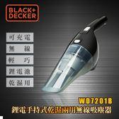 【BLACK+DECKER】美國百工 鋰電池充電手持式乾濕兩用無線吸塵器WD7201B