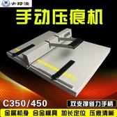 壓痕機 C450壓痕機 手動小型45CM A3 封面書脊線 壓線機 折頁機 壓印機折痕機 mks雙11