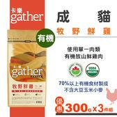 【SofyDOG】卡樂有機糧 牧野鮮雞成貓配方300克【3件組】