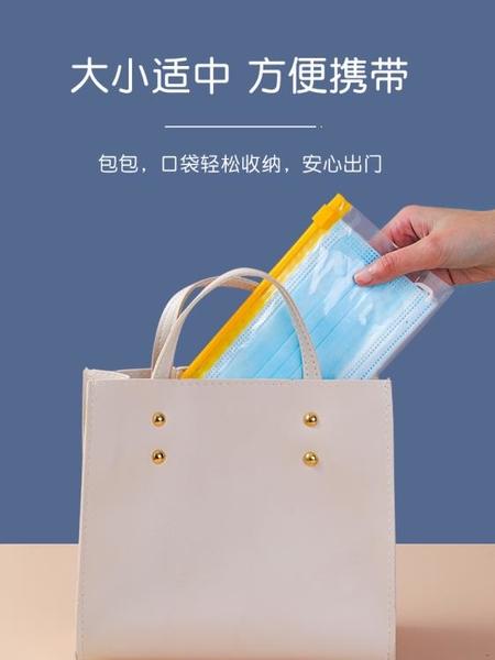 口罩收納袋保護套便攜口鼻罩存放袋大人盒收納隨身攜帶袋子密封袋 阿卡娜