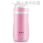 旅行電熱水杯電煮杯小容量便攜式家用小型燒水壺加熱水杯燒水杯女 韓小姐的衣櫥