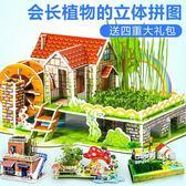 降價最後兩天-立體拼圖3D立體拼圖種植農場親子小農莊益智力兒童DIY紙質建筑模型玩具12色