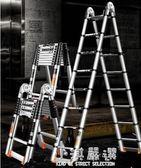 伸縮梯子人字梯鋁合金加厚工程折疊梯家用多功能升降樓梯CY『小淇嚴選』