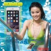 手機防水殼潛水袋蘋果水下拍照觸屏手機防水包溫泉游泳包外賣專用雙十二