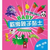 Baby歡樂親子黏土教學書 動物植物1