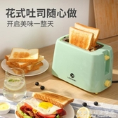 烤面包片機家用多功能早餐機小型多士爐全自動雙面煎烤吐司機 科炫數位