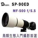Dpowers MF 500mm F5.5 ED 多合一望遠鏡頭 鳥類生態攝影 24期0利率 免運