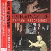 【正版全新CD清倉  4.5折】指揮家福特萬格勒 EMI時期的偉大錄音 ( 21CD )
