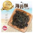 經典海苔酥挑食必備加在飯裡超適合-辣味...