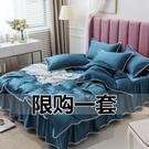 床包組 夏季雙面水洗真絲四件套帶床裙款冰絲床笠床罩式絲滑裸睡天絲被套