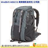MindShift rotation180° Professional MSG210 專業攝影後背包 公司貨 MS210