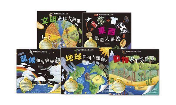 HOW酷立體科學大百科套書(5冊合售)