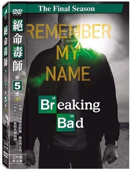 絕命毒師 第5季 下 DVD Breaking Bad Season 5 免運 (購潮8)