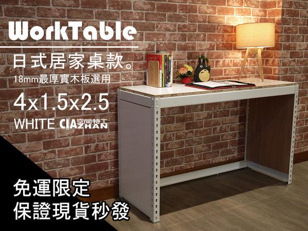 現貨秒發 免運費 日式輕巧角鋼桌 約120x45x75cm 角鋼桌/書桌/辦公桌【空間特工】價格以折扣