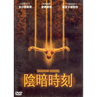 陰暗時刻DVD