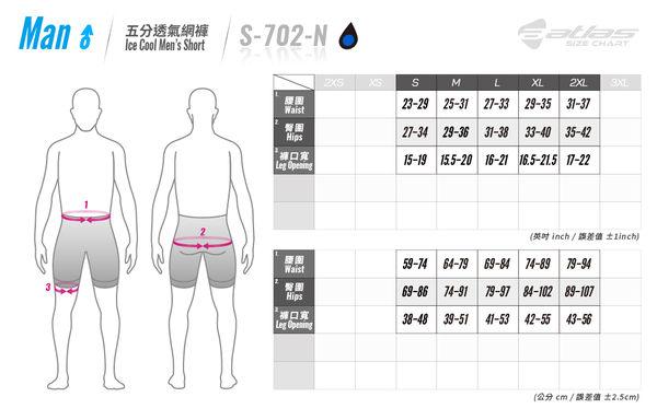 【亞特力士ATLAS】男五分透氣車褲(五代) 30℃~38℃ S-702-N(海軍藍)