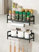 居家家鐵藝廚房壁掛置物架調味品掛架免打孔調料架整理架收納架 伊莎gz