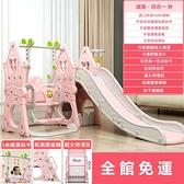 溜滑梯 兒童滑滑梯秋千組合滑梯兒童室內家用寶寶游樂園小型孩多功能玩具【幸福小屋】