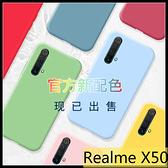 【萌萌噠】OPPO Realme X3 X50 pro 純色原裝新款液態矽膠殼 全包防摔 彈性磨砂軟殼 手機殼 手機套