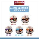 ANIMONDA阿曼達〔卡恩海洋貓罐,5種口味,80g,泰國製〕(單罐)