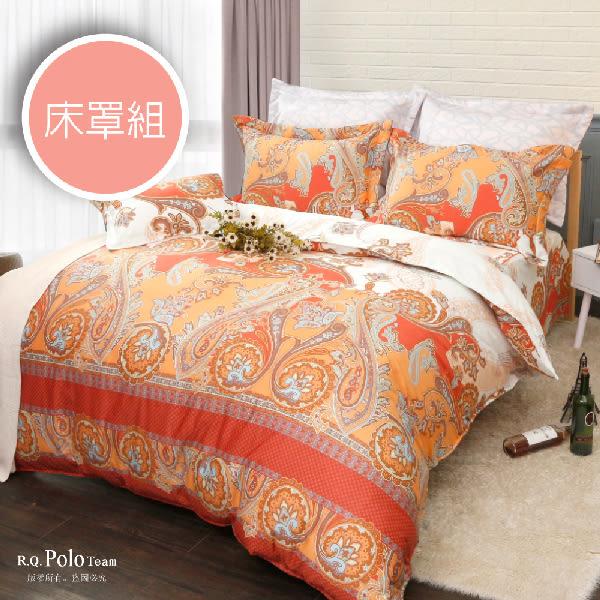 R.Q.POLO【活色生香】精梳棉-雙人標準五件式床罩組(5X6.2尺)