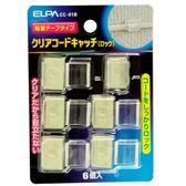 ELPA日本朝日扣式自黏固線夾