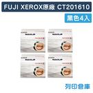 原廠碳粉匣 FUJI XEROX 4黑超值包 高容量 CT201610 (2.2K)/適用 富士全錄 P205b/P215b/M205b/M205f/M205fw/M215b/M215fw