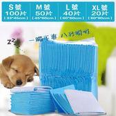 寵物尿布墊 寵物尿片狗廁所尿墊吸水犬狗尿片  尿布尿不濕泰迪尿墊比熊寵物用品【中秋八折】