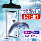 手機防水袋潛水套可觸屏透明游泳漂流防塵雨殼包外賣騎手專用保護 卡布奇諾