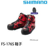 漁拓釣具 SHIMANO FS-176S 熱血款 系列 (磯釣防滑鞋)