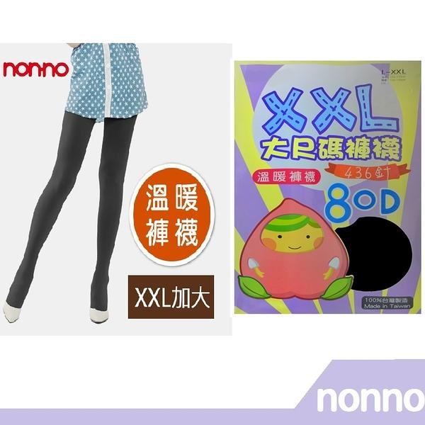 【RH shop】nonno 儂儂褲襪 XXL大尺碼溫暖褲襪 9790