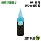 【寫真型填充墨水 相片藍】HP 250CC 適用HP 六色連續供墨機種