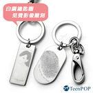 鑰匙圈 ATeenPOP 情侶對飾 送兩...