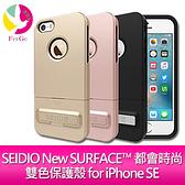 SEIDIO New SURFACE™ 都會時尚雙色保護殼 for iPhone SE